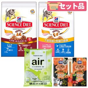 サイエンスダイエット シニアライト チキン 2.8kg×1袋&ヘアボールコントロール シニアチキン×1袋+2種のおまけ(C)付き 関東当日便|chanet