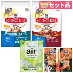 サイエンスダイエット シニアチキン 2.8kg インドアキャット×1袋&ヘアボールコントロール×1袋+2種のおまけ(C)付き 関東当日便|chanet