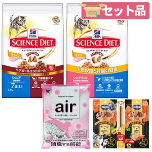 サイエンスダイエット シニアライト チキン 2.8kg×1袋&ヘアボールコントロール シニアチキン×1袋+2種のおまけ(E)付き 関東当日便|chanet