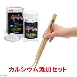 爬虫類や両生類にどうしても不足しがちなカルシウムを簡単に与えられる!カ … muryotassei_...