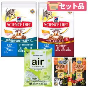 サイエンスダイエット シニアチキン 2.8kg インドアキャット×1袋&ヘアボールコントロール×1袋+2種のおまけ(F)付き 関東当日便|chanet