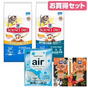 アソート サイエンスダイエット シニア チキン 1.8kg×1袋&インドアキャット×1袋+2種のおまけ(A)付き 関東当日便|chanet