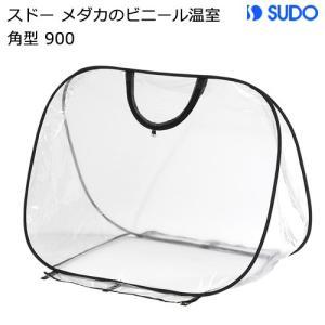 スドー メダカのビニール温室 角型 900 関東当日便|chanet