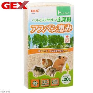 メーカー:ジェックス 品番:65493 ペットと人にやさしい広葉樹! GEX ハビんぐ アスペンの恵...