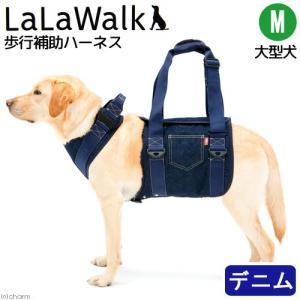 取寄せ商品 歩行補助 ハーネス LaLaWalk 大型犬用 デニム M ブルー 沖縄別途送料|chanet
