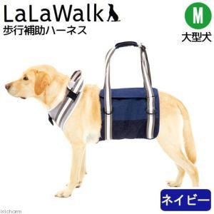 歩行補助 ハーネス LaLaWalk 大型犬用 ネイビー グレー グリーン 沖縄別途送料 関東当日便|chanet