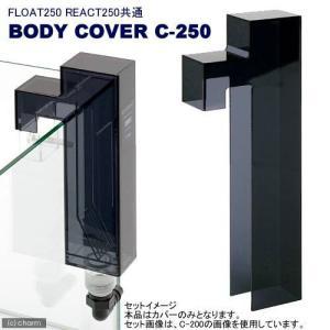アウトレット品 流動床及び反応槽 FLOAT250・REACT250用 共通ボディカバー C−250 訳あり