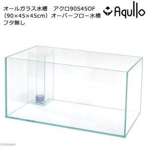 メーカー:アクロ 品番:▼▲S-W90D45H45T10OF 究極に美しいOF水槽! オールガラス水...
