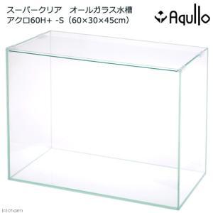 同梱不可・中型便手数料 スーパークリア オールガラス水槽 アクロ60H+ −S(60×30×45cm)(単体) 才数170|chanet