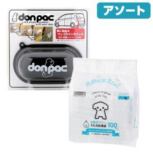 犬 うんち袋 ドライブマナーセット オリジナルうんち処理袋 100枚+ドンパック ブラック 関東当日便|chanet