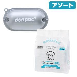 犬 うんち袋 ドライブマナーセット オリジナルうんち処理袋 100枚+ドンパック PULS シルバー 関東当日便|chanet
