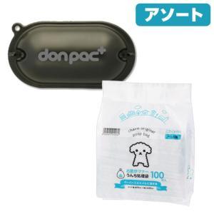 犬 うんち袋 ドライブマナーセット オリジナルうんち処理袋 100枚+ドンパック PULS ブラック 関東当日便|chanet