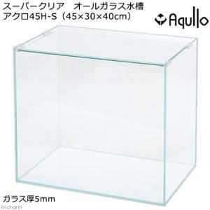 スーパークリア オールガラス水槽 アクロ45H−S(45×30×40cm) Aqullo お一人様1...