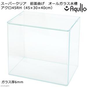 スーパークリア 前面曲げガラス水槽 アクロ45RH(45×30×40cm) Aqullo お一人様1点限り 沖縄別途送料 関東当日便|chanet