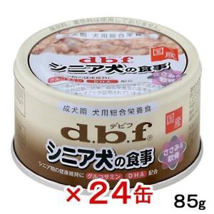 デビフ シニア犬の食事 ささみ&軟骨 85g 正規品 国産 ドッグフード 24缶入 関東当日便|chanet