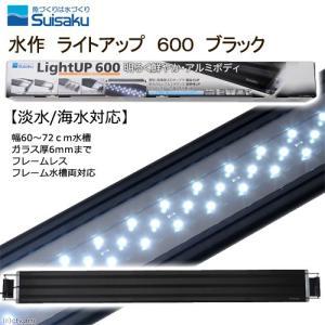 水作 ライトアップ 600 ブラック 60cm水槽用照明 ライト 関東当日便|chanet