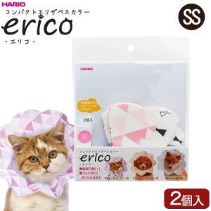 犬 猫 エリザベスカラー ハリオ エリコ SS 2個入り コンパクト 使い捨て 関東当日便|chanet