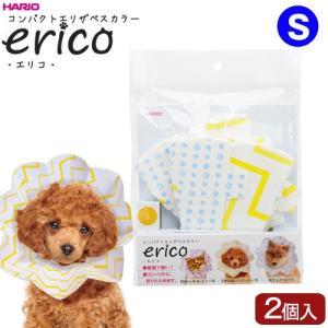 犬 エリザベスカラー ハリオ エリコ S 2個入り コンパクト 使い捨て 関東当日便|chanet
