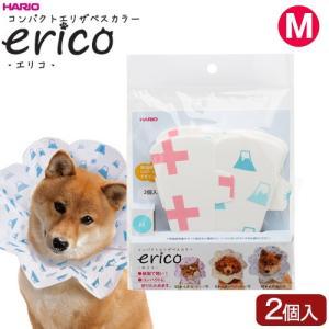 犬 エリザベスカラー ハリオ エリコ M 2個入り コンパクト 使い捨て 関東当日便|chanet