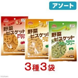 アソート 森乳 ワンラック 野菜ビスケット トマト・パンプキン・ブロッコリー 50g 3種各1袋 犬 おやつ 関東当日便|chanet