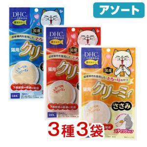 DHC 猫用 クリーミィ ささみ&まぐろ&かつお 下部尿路の健康に配慮 3種各1袋 国産 関東当日便|chanet