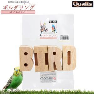 クオリス ボルダリング BIRD Lサイズ 4個入り 関東当日便|chanet