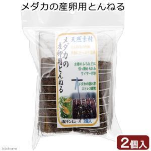メーカー:サンミューズ メーカー品番: muryotassei_600_699 _aqua メダカの...