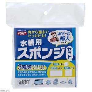 コメット 水槽用スポンジセット 関東当日便|chanet
