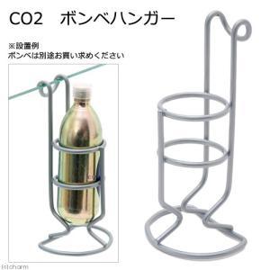 アズー CO2 ボンベハンガー