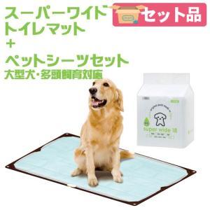 犬 トイレ ワンコトイレマット&ペットシーツセット スーパーワイド 大型犬 多頭飼い 関東当日便|chanet