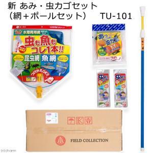 メーカー:エーワン 品番:TU-101 魚獲りと昆虫採集の両方できる!新 あみ・虫カゴセット TU−...