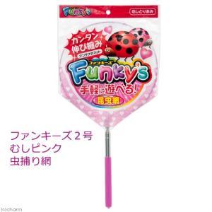 ファンキーズ2号 むしピンク 虫捕り網 関東当日便|chanet