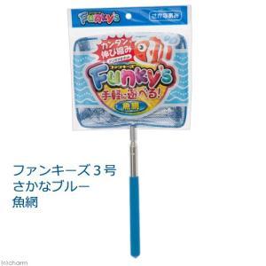 ファンキーズ3号 さかなブルー 関東当日便 chanet