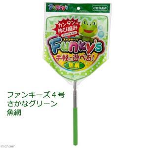 ファンキーズ4号 さかなグリーン 関東当日便 chanet