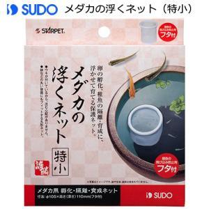 メーカー:スドー メーカー品番:S-5794 muryotassei_400_499 _aqua ス...