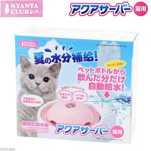 マルカン アクアサーバー 猫用 青空ver 関東当日便|chanet