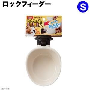 マルカン ロックフィーダー取付け簡単 S 関東当日便|chanet