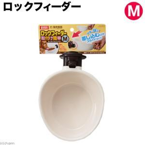マルカン ロックフィーダー取付け簡単 M 関東当日便|chanet