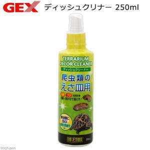 メーカー:ジェックス 品番:04287 オーナメントやえさ皿についた有機物汚れに! GEX エキゾテ...