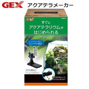 GEX アクアテラメーカー すぐにアクアテラリウムがはじめられる 関東当日便