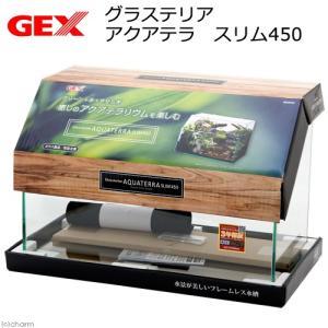 メーカー:ジェックス 品番:08089 ▼▲ アクアテラリウムが手軽に楽しめる! GEX グラステリ...