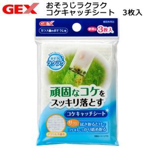 GEX おそうじラクラク コケキャッチシート 3枚入 関東当日便|chanet