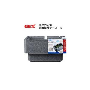 GEX メダカ元気 快適繁殖ケース S 関東当日便