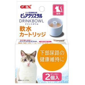 GEX ピュアクリスタル ドリンクボウル 軟水カートリッジ 猫用 2個入 関東当日便|chanet