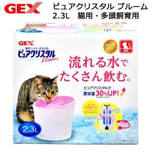 … 水飲み器 水飲み 水飲む 器 20180225 GEX ピュアクリスタル ブルーム 2.3L 猫...