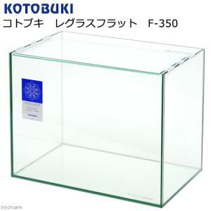 メーカー:コトブキ 品番:▼▲ シンプルなフレームレス水槽! コトブキ工芸 kotobuki レグラ...