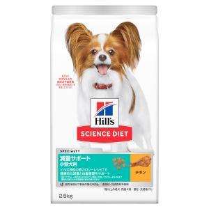 ヒルズ サイエンス・ダイエット ドッグフード 小型犬用 減量サポート 体重管理 チキン 2.5kg
