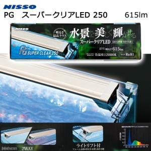 メーカー:ニッソー 品番:NLF-113 ▼▲ 水景を美しく輝かせる! ニッソー PG スーパークリ...