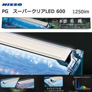 メーカー:ニッソー 品番:NLF-115 ▼▲ 水景を美しく輝かせる! ニッソー PG スーパークリ...