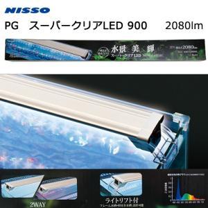 メーカー:ニッソー 品番:NLF-116 ▼▲ 水景を美しく輝かせる! ニッソー PG スーパークリ...